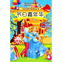 节日嘉年华(DVD光盘珍藏版)