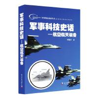 军事科技史话―航空航天装备