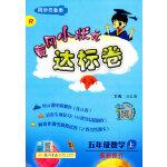 2020年秋季黄冈小状元 达标卷 五年级数学(上) 人教版