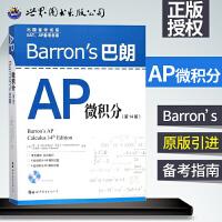 Barron's巴朗AP微积分 第14版 附光盘 英文版 世界图书出版 6套微积分AB模拟试题+6套BC模拟试题 巴朗