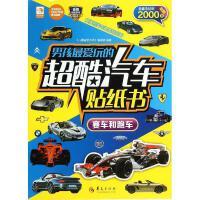 男孩*玩的超酷汽车贴纸书赛车和跑车 华夏出版社