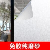 静电磨砂玻璃贴膜透光不透明窗户玻璃贴纸卫生间厨房办公室玻璃纸