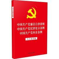 中国共产党廉洁自律准则 中国共产党纪律处分条例 中国共产党问责条例 大字条旨版 中国法制出版社