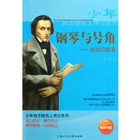 钢琴与号角――肖邦的故事(仅适用PC阅读)(电子书)