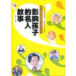 《亲自教育新概念系列丛书:影响孩子的名人故事》