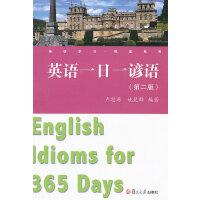 英语一日一谚语(第二版)