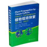植物组培快繁