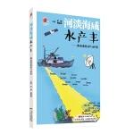 河淡海咸水产丰——渔业新技术与应用(高新技术科普丛书 第4辑)