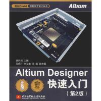 Altium Designer快速入门(第2版) 北京航空航天大学出版社