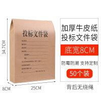 50/100个档案袋加厚牛皮纸a4纸质投标资料袋A3加大号大容量塑料空白文件袋定制定做