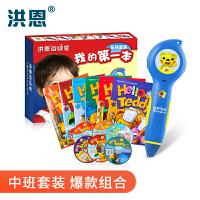 【儿童节礼物】洪恩点读笔早教机套装我的第一本儿童英语helloTeddy识字学习0-3-6岁充电玩具故事