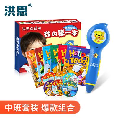 洪恩点读笔早教机套装我的第一本儿童英语helloTeddy识字学习0-3-6岁充电玩具故事 双12返场 拼单更省