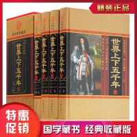 4册 世界上下五千年 收藏版历史知识读物世界上下五千年全套装青少年中小学生成人版全球通史 世界通史历史书籍书