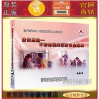 不容忽�的消防安全�[患 2DVD ��l光�P安全生�a月警示教育片