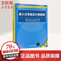 嵌入式系统设计师教程 第2版 清华大学出版社