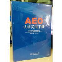2019年新版《AEO认证实用手册》JX6.9