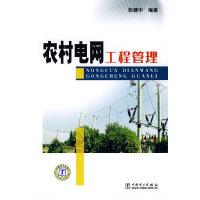 农村电网工程管理