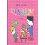 我的中文小故事7 奇怪的讨价还价