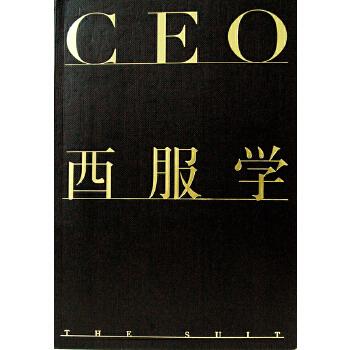 CEO西服学(pdf+txt+epub+azw3+mobi电子书在线阅读下载)