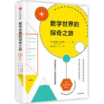 数学世界的探奇之旅(pdf+txt+epub+azw3+mobi电子书在线阅读下载)