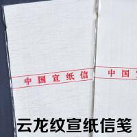 书法练习 暗十行半生熟宣纸 云龙纹宣纸信笺 中国宣纸信笺 文房四宝
