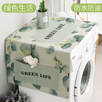 北欧简约滚筒洗衣机罩冰箱罩厨房防尘布床头柜盖布棉麻防水遮盖巾 浅绿色 绿色生活