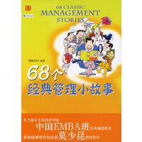 68个经典管理小故事