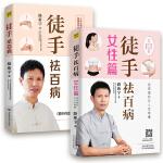 徒手祛百病(套装,共2册)《黄帝内经说什么》作者梁冬倾情推荐!