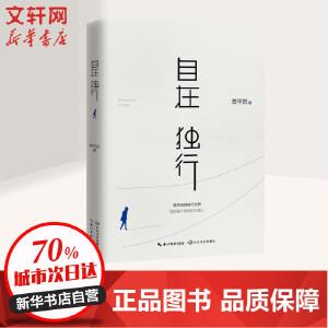自在独行 贾平凹 独行世界 畅销300万册的国民精神读本 中国作家协会推荐精读
