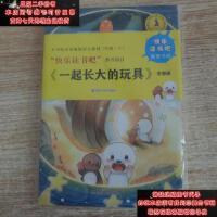 【二手旧书9成新】金海螺小屋9787305202278