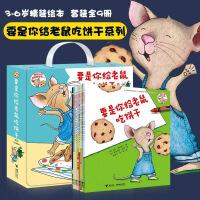 正版 要是你给老鼠吃饼干系列全9册要是你带老鼠去上学儿童绘本故事书童书幼儿园老师推荐2-3-6岁图画书卡通漫画书小学生