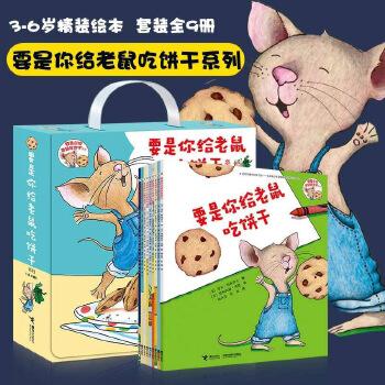 正版 要是你给老鼠吃饼干系列全9册要是你带老鼠去上学儿童绘本故事书童书幼儿园老师推荐2-3-6岁图画书卡通漫画书小学生图书读物