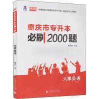 大学英语/重庆市专升本必刷2000题 首都师范大学出版社