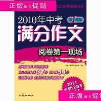 [二手书旧书9成新教辅A]2010年中考满分作文阅读 /《第一现场》 中?