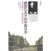 德国孔夫子的中国日志(中德文化丛书)