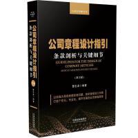 公司章程设计指引:条款剖析与关键细节(第2版)