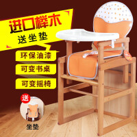 儿童餐椅实木婴幼儿摇椅多功能宝宝餐桌吃饭座椅送座垫zf07 DZ9143榉木餐椅(塑料餐盘)