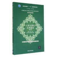 大学计算机应用基础(第2版)/姬秀荔 姬秀荔//张涵