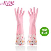 新品冬天洗衣保暖加绒手套 卫生清洁手套 中长款敞口家用保暖手套 纤诗洁 粉色