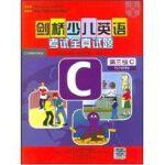 剑桥少儿英语考试全真试题(三级C)(含音带) 外语教学与研究出版社