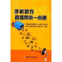 手机助农直播带货一点通 中国农业出版社