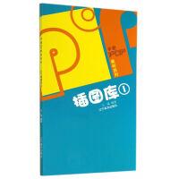 手绘POP素材系列--POP插图库(一)