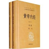黄帝内经--全两册(精)--中华经典名著全本全注全译丛书