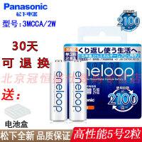 【送电池盒】松下 三洋爱乐普 5号2节充电电池 BK-3MCCA/2W eneloop五号四代2粒高性能镍氢1900毫