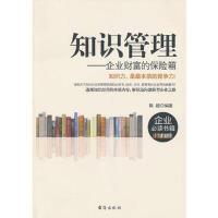 【二手书9成新】 知识管理---企业财富的保险箱 陈超著 9787516800737