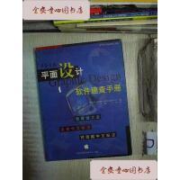 【旧书二手书9成新】苹果电脑平面设计软件速查手册 。、。 /北京金卡时代计算机服务?
