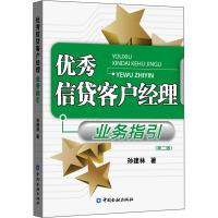 优秀信贷客户经理业务指引(第2版) 中国金融出版社