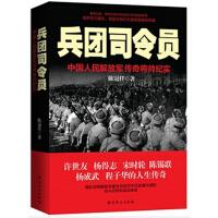 兵团司令员:中国人民解放军传奇将帅纪实