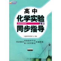 高中化学实验同步指导 必修(新课标通用版)书+2DVD