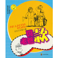 罚老爸款―少年儿童成长教育漫画书系